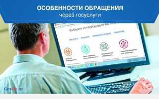 Подать жалобу в налоговую инспекцию через интернет