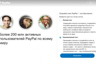 Вход в личный кабинет PayPal: регистрация в системе и работа с электронным кошельком