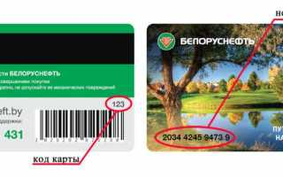 О нефтяной компании Белоруснефть