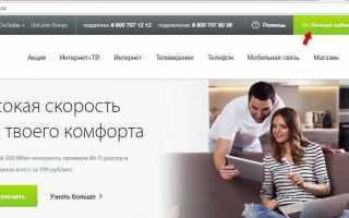 Личный кабинет OnLime — провайдера от «Ростелеком»
