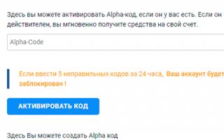BTC-Alpha.com — биржа криптовалют. Обзор, отзывы, инструкция по использованию