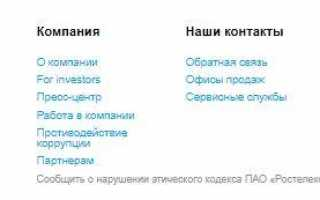Ростелеком Пермский край — Личный кабинет
