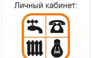 Передать показания счетчиков воды в Златоусте (zlatkb.ru и uk-kgh.ru)