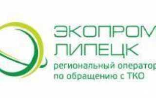 Оплата АО «ЭкоПром-Липецк»: коммунальные платежи