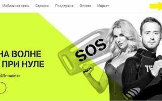 Личный кабинет Теле2 Вологда — тарифы и услуги