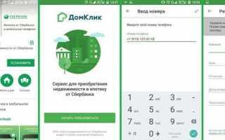 Личный кабинет ипотеки ДомКлик от Сбербанка