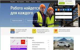 hh.ru, Казань – личный кабинет