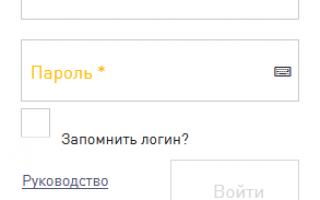 Кошелев Банк: вход в личный кабинет