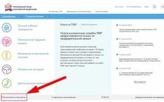 Отделение Пенсионного фонда РФ по Бурятия