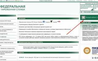 Регистрация и открытие личного кабинета участника ВЭД