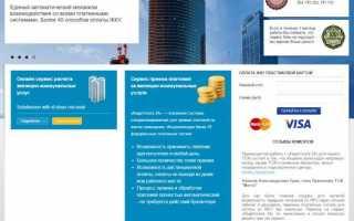 Квартплата 24 для жителя: вход и регистрация личного кабинета