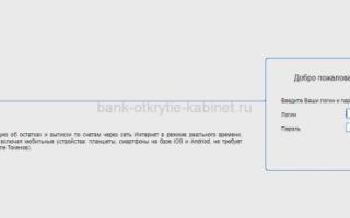 Банк «Открытие»: как создать и пользоваться Личным кабинетом?