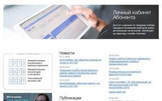 Личный кабинет ЕРЦ — Екатеринбург
