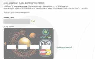 ОТП банк Директ личный кабинет: регистрация, вход на direkt.otpbank.ru, возможности, восстановление пароля