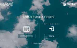 Success Factors Сбербанк: инструкция к личному кабинету