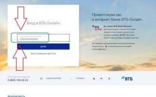 Как войти и зарегистрироваться в личном кабинете компании ВТБ 24 + отзывы пользователей