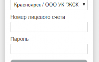 УК «Жилкомсервис» в Сосновоборске