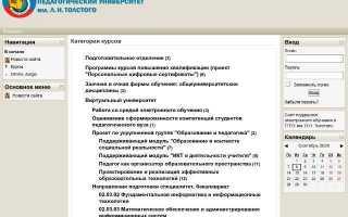 Электронное обучение ТГПУ им. Л.Н. Толстого
