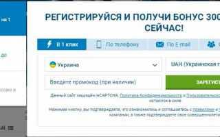 1хСтавка — букмекерская контора, разрешенная в РФ