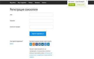Регистрация и вход в личный кабинет HH (head hunter) через официальный сайт