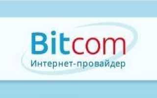 Бит-Ком – личный кабинет