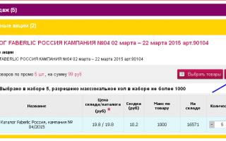Как оформить заказ Фаберлик в Беларуси: Пошаговая инструкция