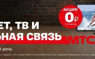 Подключить домашний интернет МТС г. Казань