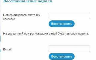 Горводоканал Новосибирск — Личный кабинет