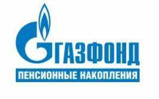 Личный кабинет НПФ Газфонд – пенсионные накопления для физических лиц
