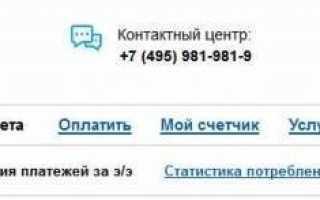 Личный кабинет клиента АО «Мосэнергосбыт» — Вход и регистрация