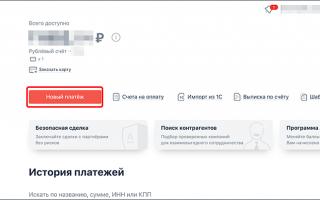 link.alfabank.ru — вход в систему ALBO Альфа-Банк бизнес онлайн для юридических лиц и ИП