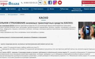 ОСАГО в Астро-Волга онлайн: как оформить полис, продлить, рассчитать и проверить