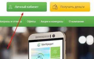 Личный кабинет МигКредит: вход на сайт, договор займа и оплата картой в погашение кредита