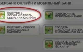 Как поменять пароль Сбербанк Онлайн на мобильном телефоне