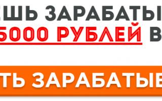 32 проверенных и надежных сайта платных опросов с выводом денег — рейтинг, краткий обзор, личный опыт