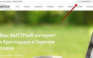 «Интех» (Краснодар) — личный кабинет