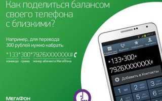 5 способов перевести деньги с МегаФона на МегаФон без терминалов