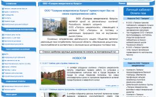 Официальный сайт и личный кабинет