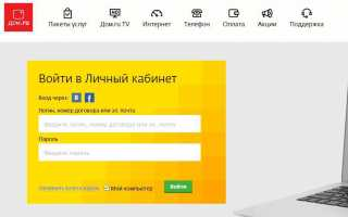 Умный Дом.ру — приложение для открывания домофона — отзывы