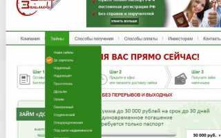 ДоброЗайм (Центр Займов): войти в Личный кабинет и взять займ онлайн