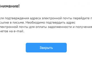 Передать показания ООО «Уралэнергосбыт»