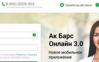 Регистрация в личном кабинете «АК БАРС» банка: пошаговая инструкция