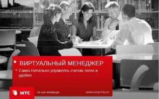 Личный кабинет МТС для юридических лиц