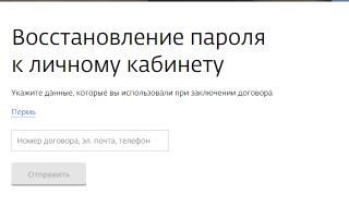 «Дом.ру» – личный кабинет (Екатеринбург), проверить баланс