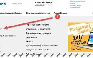 Локо банк личный кабинет — регистрация, вход, скачать мобильное приложение
