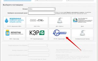ГУП РК «Крымэнерго» — официальный сайт, личный кабинет, лицевой счет