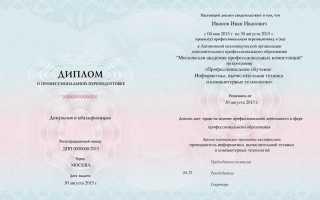 Курсы повышения квалификации и профессиональная переподготовка – Российское просвещение – Роспросвет