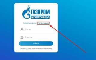 Межрегионгаз Ижевск – вход в личный кабинет