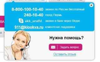 Клюква интернет-банк — вход в личный кабинет, регистрация, мобильное приложение
