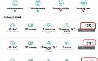 Ростелеком Волгодонск — Личный кабинет